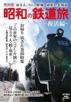 昭和の鉄道旅:表紙
