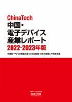 ChinaTech 中国・電子デバイス産業レポート:表紙