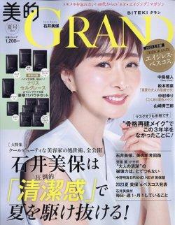 美的GRAND(グラン) 表紙