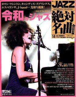 隔週刊 CD付きマガジン JAZZ絶対名曲コレクション 表紙