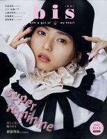 bis(ビス):表紙