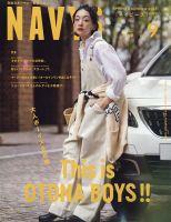 NAVYS(ネイビーズ):表紙