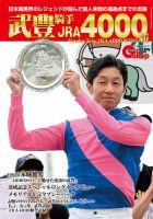 武豊騎手 JRA4000勝:表紙