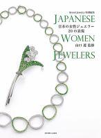ブランドジュエリー特別編集 日本の女性ジュエラー20の表現:表紙
