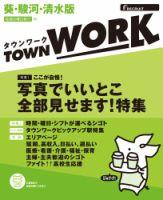 タウンワーク葵・駿河・清水版:表紙