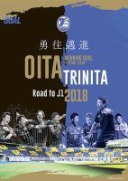 2018大分トリニータ/Winning Goal J1昇格記念臨時増刊号 「勇往邁進」:表紙