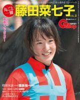 週刊Gallop(ギャロップ) 臨時増刊 丸ごと一冊藤田菜七子 VOL.2:表紙