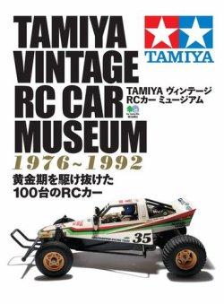 TAMIYA ヴィンテージ RCカー ミュージアム 表紙