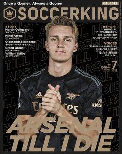 SOCCER KING(サッカー キング) 表紙
