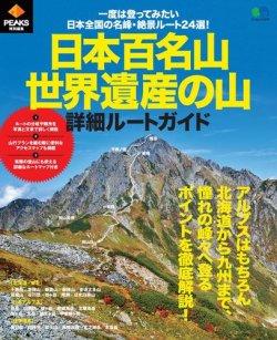 PEAKS特別編集 日本百名山・世界遺産の山 詳細ルートガイド 表紙