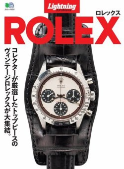 Lightning Archives ROLEX 表紙
