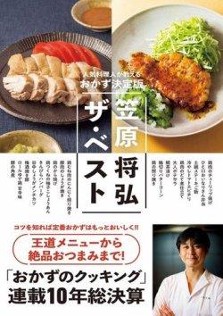 笠原将弘ザ・ベスト~人気料理人が教えるおかず決定版 表紙