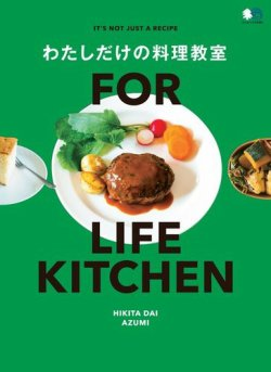 FOR LIFE KITCHEN わたしだけの料理教室 表紙