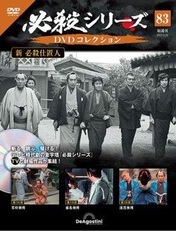 隔週刊 必殺シリーズ DVDコレクション 表紙