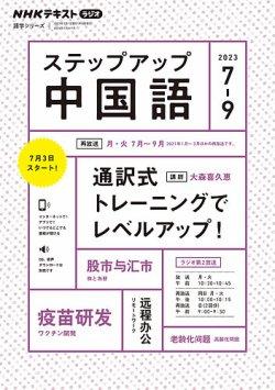 NHKラジオ ステップアップ中国語 表紙