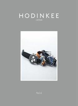 HODINKEE Japan Edition(ホディンキー ジャパン エディション) 表紙