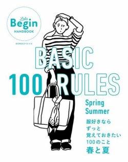 BASIC 100 RULES Spring-Summer 表紙