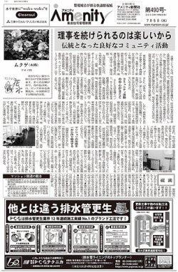 アメニティ新聞 表紙