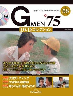 隔週刊 Gメン'75DVDコレクション 表紙
