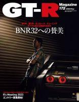 GT-R Magazine(GTRマガジン):表紙