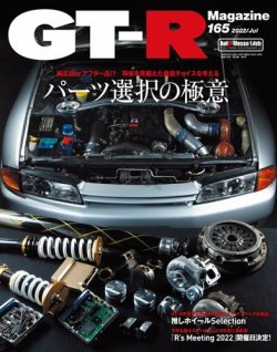 GT-R Magazine(GTRマガジン) 表紙