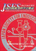 日本内視鏡外科学会雑誌(JSES):表紙