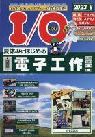 I/O (アイオー):表紙