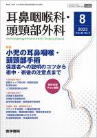 耳鼻咽喉科・頭頸部外科:表紙