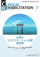 Clinical Rehabilitation:表紙
