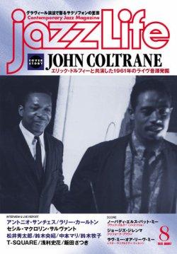 jazzLife(ジャズライフ) 表紙