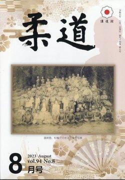柔道 表紙