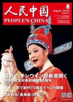 人民中国 表紙