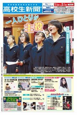 高校生新聞 表紙