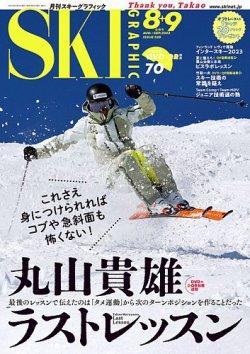 スキーグラフィック 表紙