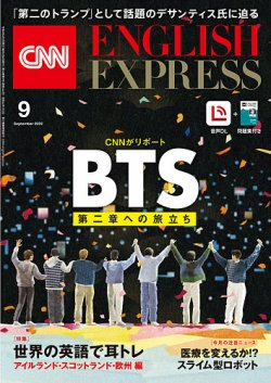 CNN ENGLISH EXPRESS(CD付き) 表紙