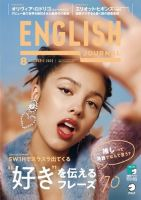 ENGLISH JOURNAL (イングリッシュジャーナル)CD付き:表紙