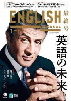 ENGLISH JOURNAL (イングリッシュジャーナル)CD付き 表紙