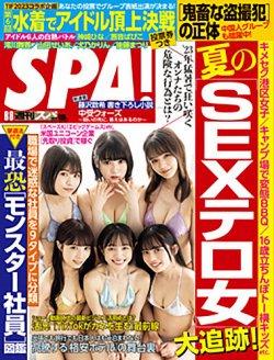 SPA!(スパ) 表紙