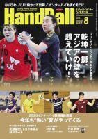 スポーツイベントハンドボール:表紙