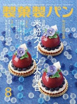 製菓製パン 表紙
