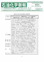 石油化学新報:表紙
