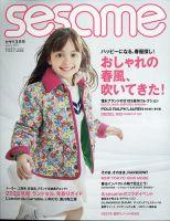 SESAME(セサミ):表紙