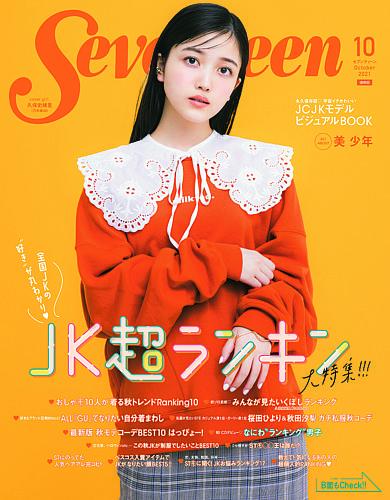 Seventeen(セブンティーン)