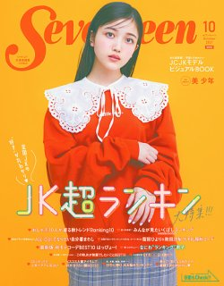 Seventeen(セブンティーン) 表紙