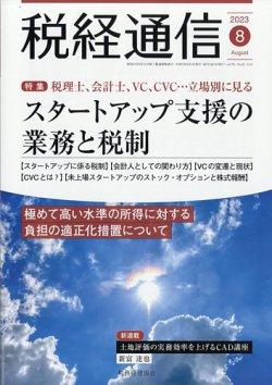 税経通信 表紙