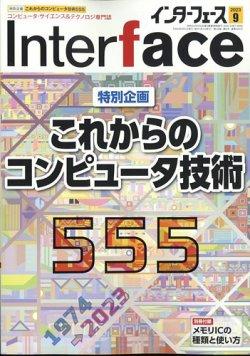 Interface(インターフェース) 表紙