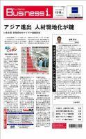 フジサンケイビジネスアイ(FujiSankei Business i):表紙