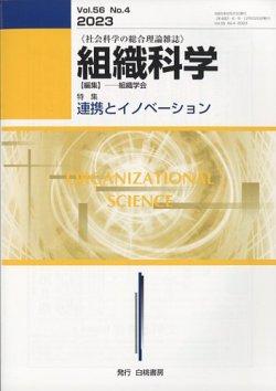 組織科学 表紙