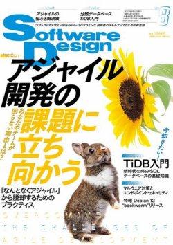 Software Design (ソフトウェアデザイン) 表紙