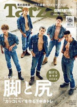 Tarzan(ターザン) 表紙